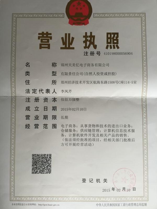 入驻企业营业执照信息公示